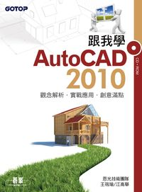 跟我學AutoCAD 2010