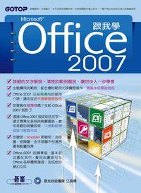 跟我學Office 2007