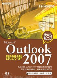 跟我學Outlook 2007