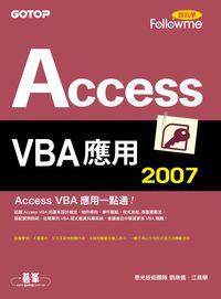 ACCESS 2007 VBA應用