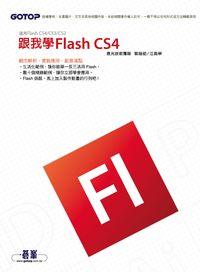 跟我學Flash CS4:適用Flash CS4/CS3/CS2