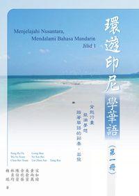 環遊印尼學華語:背起行囊裝滿夢想踏著華語的節奏, 出發. 第一冊