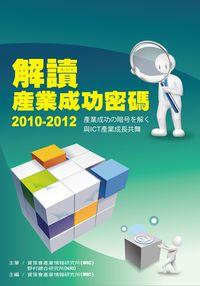 解讀產業成功密碼. (2010-2012):與ICT產業成長共舞