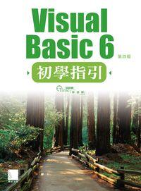 Visual Basic 6初學指引
