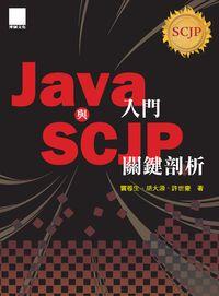 Java入門與SCJP關鍵剖析