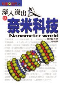 深入淺出談奈米科技