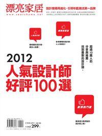 2012人氣設計師好評100選