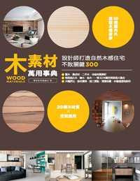 木素材萬用事典:設計師打造自然木感住宅不敗關鍵300