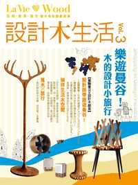 設計木生活:樂遊曼谷!木的設計小旅行:空間.家具.設計,愛木者的創意美學. vol.3