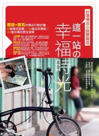 這一站の幸福時光:台灣慢活小鎮雙鐵遊