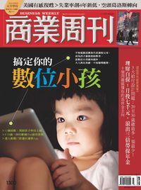 商業周刊 2012/10/22 [第1300期]:搞定你的數位小孩