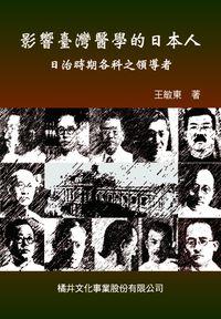影響臺灣醫學的日本人:日治時期各科之領導者