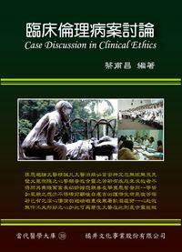 臨床倫理病案討論