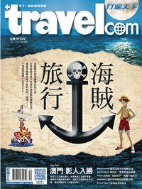 行遍天下 [第249期]:海賊旅行
