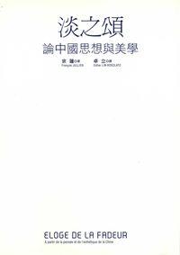 淡之頌:論中國思想與美學