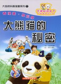 大熊貓的秘密:米娜和塔皮卡的豪華地球之旅
