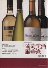 葡萄美酒風華錄:從入門到深入,展現葡萄美酒迷人風貌