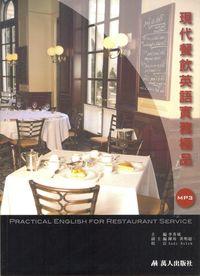 現代餐飲英語實務極品
