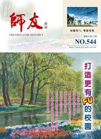 師友月刊 [第544期]:打造更有Fu校園