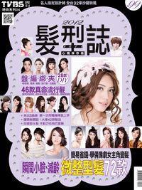 TVBS特刊:髮型誌. 2012