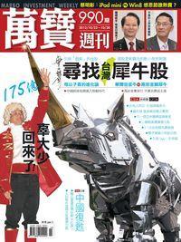 萬寶週刊 2012/10/22 [第990期]:175億!辜大少回來了 尋找台灣的犀牛股