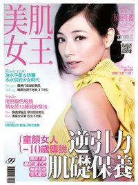 美肌女王特刊:2012秋冬保養年鑑: 逆引力肌礎保養