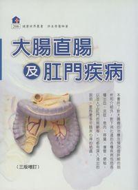 大腸直腸及肛門疾病