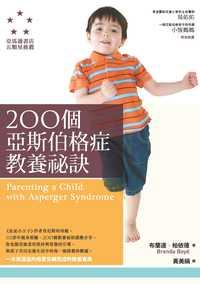 200個亞斯伯格症教養祕訣