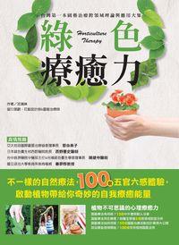 綠色療癒力:臺灣第一本園藝治療跨領域理論與應用大集