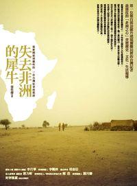 失去非洲的犀牛:追新聞追到撒哈拉,一位臺灣記者的堅持