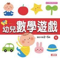 幼兒數學遊戲. (1)