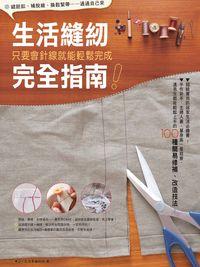 生活縫紉完全指南!:只要會針線就能輕鬆完成