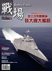 戰場雜誌Battle Field [第45期]:從三次布匿戰爭 談大國大艦略
