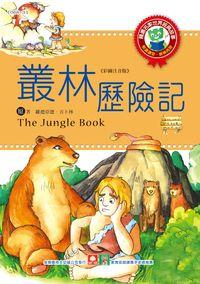 世界經典故事:叢林歷險記