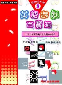 英語遊戲百寶箱. 2