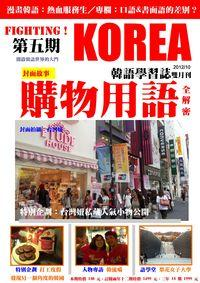 Fighting!KOREA 韓語學習誌 [第5期] [有聲書]:全解密 購物用語