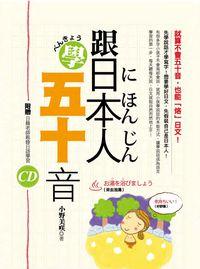 跟日本人學五十音:就算不會五十音,也能「烙」日文!