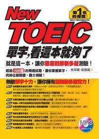 New TOEIC單字,看這本就夠了:就是這一本,讓你徹底戰勝新多益測驗!