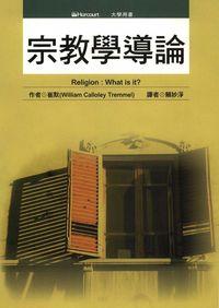 宗教學導論