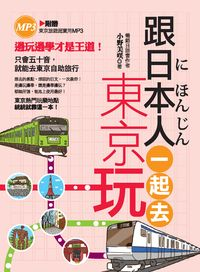跟日本人一起去東京玩:邊玩邊學才是王道!東京熱門玩樂地點,統統看這一本!