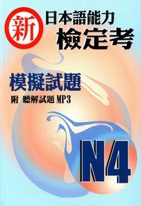 新日本語能力檢定考N4模擬試題 [有聲書]