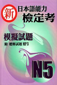 新日本語能力檢定考N5模擬試題 [有聲書]