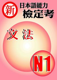 新日本語能力檢定考N1文法