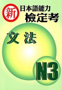 新日本語能力檢定考N3文法