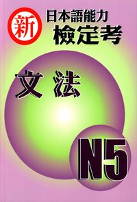 新日本語能力檢定考N5文法