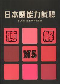 日本語能力試驗N5聽解 [有聲書]
