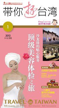 帶你遊台灣 [第1期]:沙龍級的貼心服務 頂級美容體驗之旅