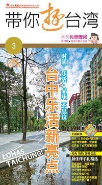 帶你遊台灣 [第3期]:時尚‧樂活‧品味 不思議 台中樂活新亮點