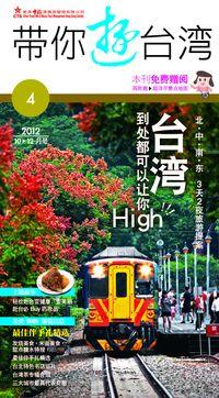 帶你遊台灣 [第4期]:北‧中‧南‧東 3天2夜旅遊提案 台灣到處都可以讓你high