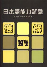 日本語能力試驗N4聽解 [有聲書]